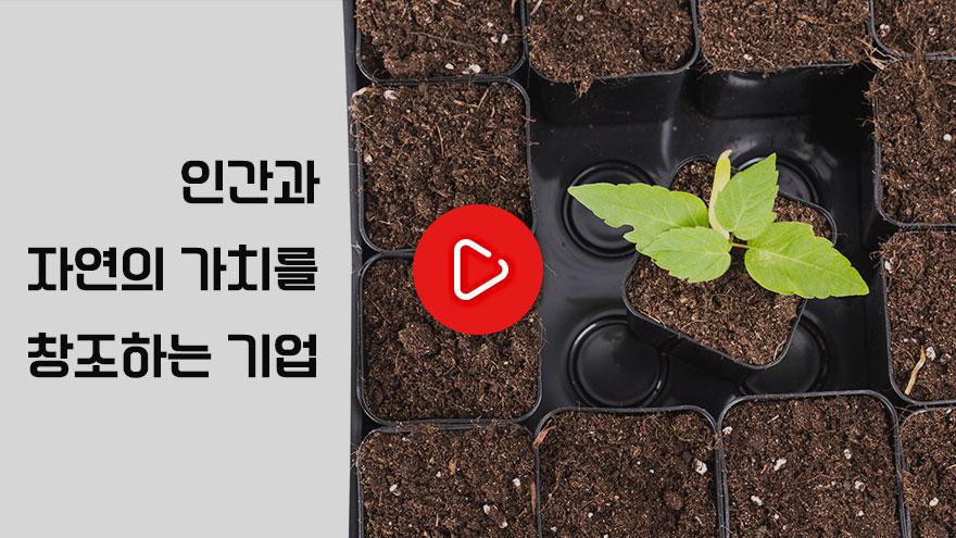 한국협화 소개 영상
